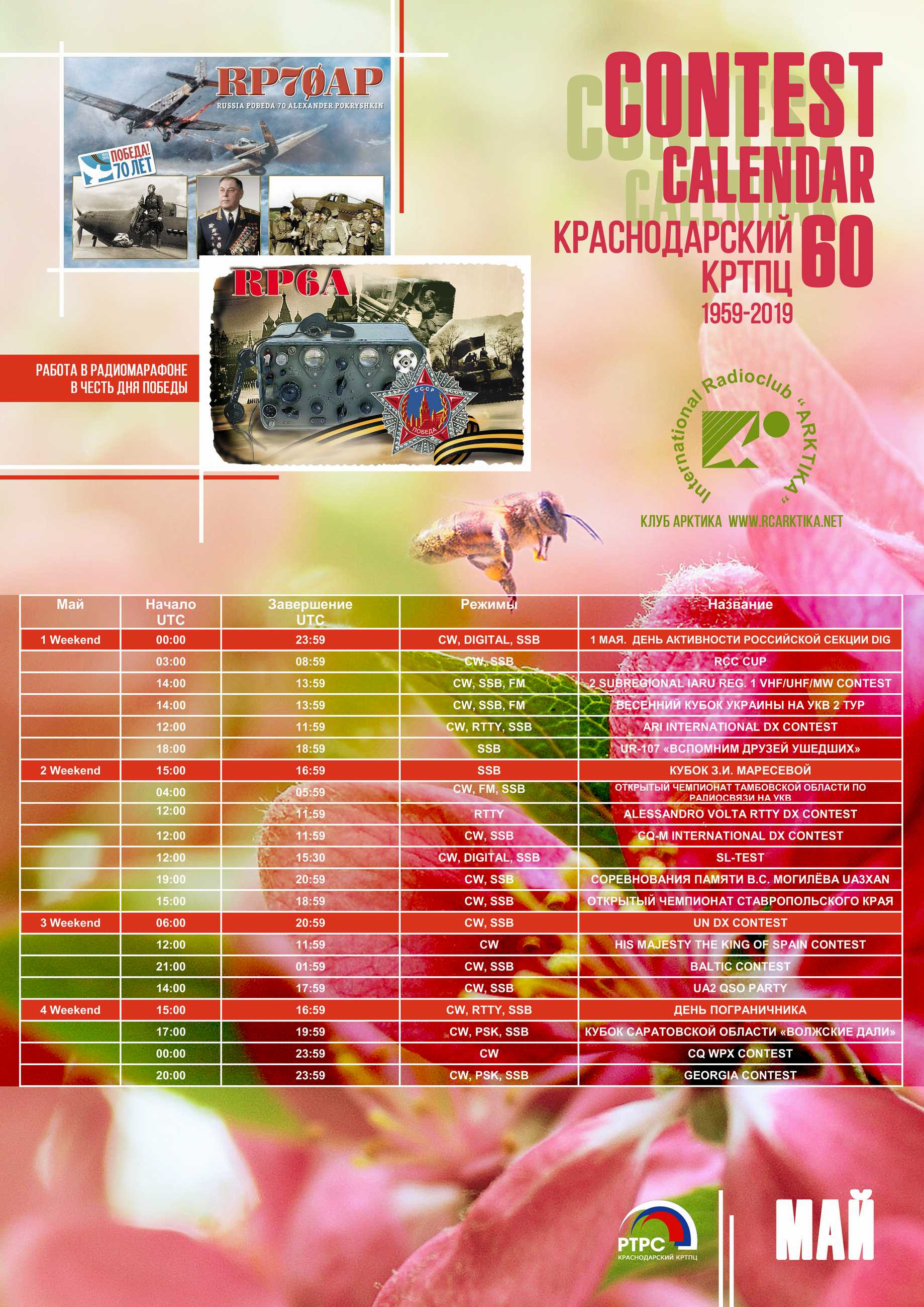 Календарь_5