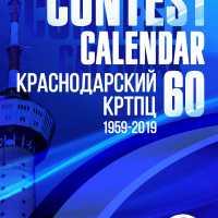 Календарь_1