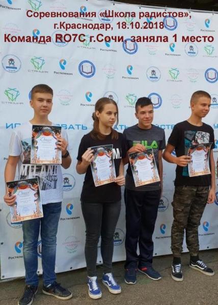 Школа радистов-2018_13