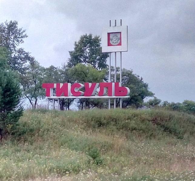Тисуль