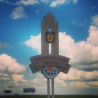 Тюменский район