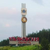 Ульяновскя область
