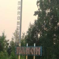 пировский район