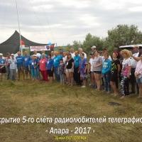 1_Открытие слёта. Анапа, июль 2017