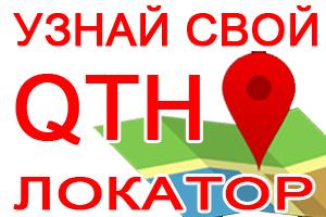 Узнай свой QTH локатор