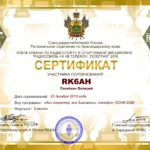 RK6AH