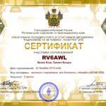 RV6AWL