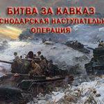 Битва за Кавказ_рис