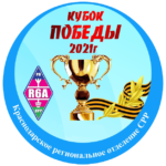 кубок_победы_2021